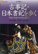 【謝恩価格本】古事記・日本書紀を歩く 文学歴史1