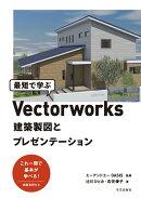 最短で学ぶVectorworks 建築製図とプレゼンテーション