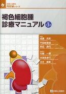 褐色細胞腫診療マニュアル改訂第3版