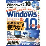 Windows7→10乗り換え最新パソコンガイド (100%ムックシリーズ 家電批評特別編集)