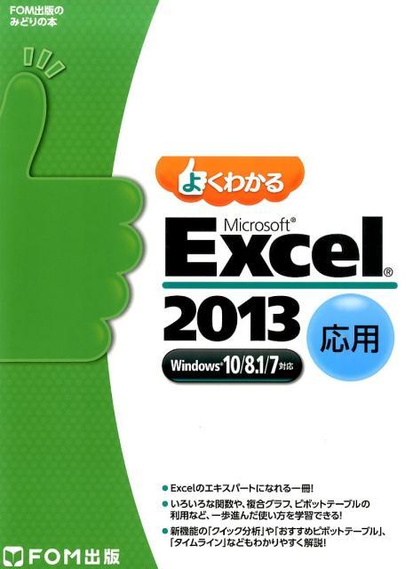 よくわかるMicrosoft Excel 2013応用 Windows10/8.1/7対応 (FOM出版のみどりの本) [ 富士通エフ・オー・エム ]