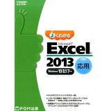 よくわかるMicrosoft Excel 2013応用 (FOM出版のみどりの本)