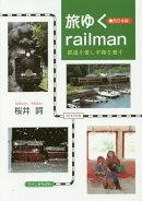 旅ゆくrailman(西日本編)