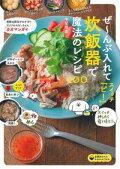 いろいろな料理が作れる!炊飯器レシピ本のおすすめを教えてください