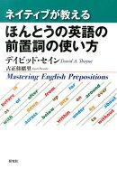 ネイティブが教えるほんとうの英語の前置詞の使い方