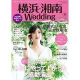 横浜・湘南Wedding(No.25) 涙あり!笑いあり!リアル新郎新婦の生声で紹介本当にやってよか (生活シリーズ)