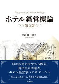ホテル経営概論(第2版) [ 徳江順一郎 ]