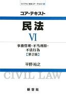 コア・テキスト民法(6)第2版