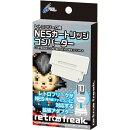 レトロフリーク用NESカートリッジコンバーター