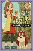 レイトン ミステリー探偵社 〜カトリーのナゾトキファイル〜 4