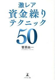激レア 資金繰りテクニック50 [ 菅原 由一 ]
