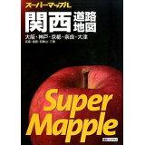 関西道路地図6版 (スーパーマップル)