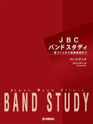 JBC バンドスタディ JBC バンドスタディ パートブック ストリングベース