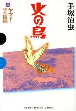 火の鳥(3(ヤマト・宇宙編))