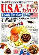 U.S.A.フード・カタログ味と心のアメリ