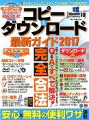 コピー&ダウンロード最新ガイド(2017)