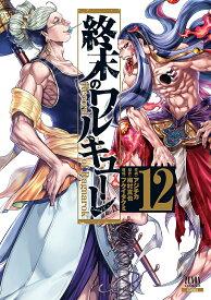終末のワルキューレ(12) (ゼノンコミックス) [ アジチカ ]