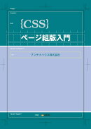 【POD】CSSページ組版入門