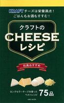 クラフトのチーズレシピ