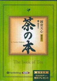 茶の本 [耳で聴く本オーディオブックCD] (<CD>) [ 岡倉天心 ]