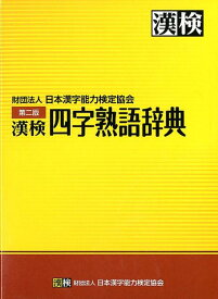 漢検四字熟語辞典第2版 [ 日本漢字能力検定協会 ]