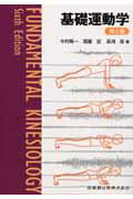 基礎運動学第6版