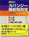 カパンジー機能解剖学(全3巻セット)原著第6版 カラー版 [ イブラハム・アダルバード・カパンディ ]