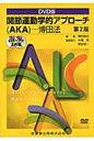 関節運動学的アプローチ(AKA)-博田法 DVD版 [ 博田節夫 ]