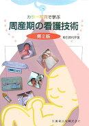 カラー写真で学ぶ周産期の看護技術第2版