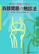 カラー写真で学ぶ四肢関節の触診法