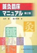 鍼灸臨床マニュアル第2版