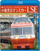 小田急ロマンスカーLSE 特急はこね 箱根湯本〜小田原〜新宿【Blu-ray】