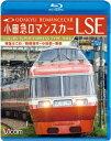 小田急ロマンスカーLSE 特急はこね 箱根湯本〜小田原〜新宿【Blu-ray】 [ (鉄道) ]