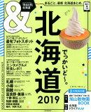 &TRAVEL北海道(2019)