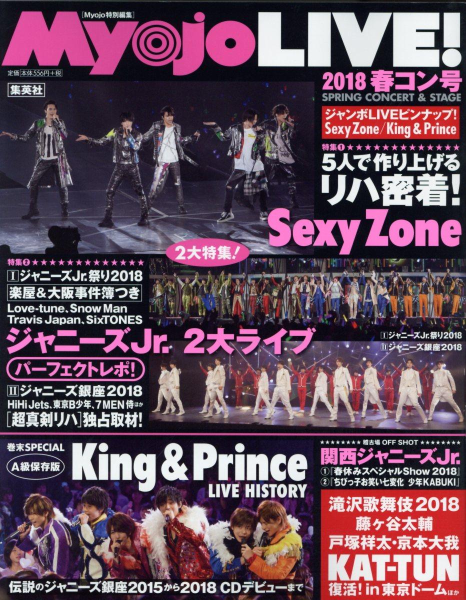 Myojo LIVE! 2018春コン号 (集英社ムック) [ 集英社 ]