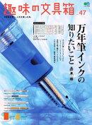 趣味の文具箱(vol.47)