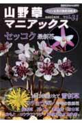 山野草マニアックス(vol.31)