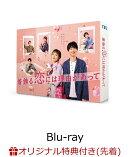 【楽天ブックス限定先着特典+楽天ブックス限定条件あり特典】着飾る恋には理由があって Blu-ray BOX【Blu-ray】(キ…