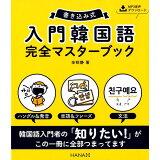 書き込み式入門韓国語完全マスターブック