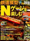 鉄道模型Nゲージを楽しむ(2018年版) ノウハウ満載のレイアウトが大集合! (SEIBIDO MOOK)