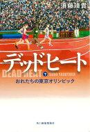 デッドヒート(下) おれたちの東京オリンピック