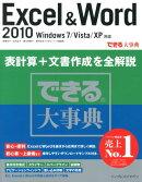 Excel & Word 2010