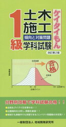 1級土木施工傾向と対策問題改訂第2版