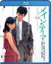 メイン・テーマ【Blu-ray】 [ 薬師丸ひろ子 ]