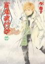 百鬼夜行抄27 (Nemuki+コミックス) [ 今市子 ]