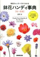 鉢花ハンディ事典(春〜夏編)