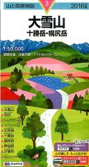 大雪山(2016年版)