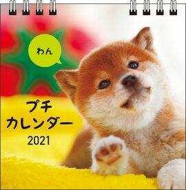 2021 わん プチカレンダー【S1】 [ 森田 米雄 ]