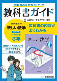 中学教科書ガイド東京書籍版数学3年