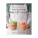 スムージーカフェのスムージーレシピ (エイムック)